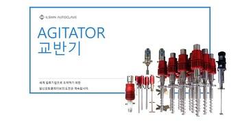 교반기 Agitator