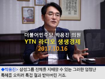 [171017] <YTN 김우성의 생생경제> 박용진..