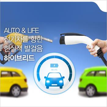 전기차를 향한 현실적 발걸음, 하이브리드 [AUTO & LIFE]