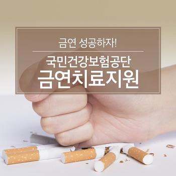 금연 성공하자! 국민건강보험공단 금연치료지원