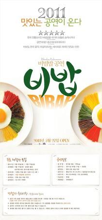 """2011 5 17 ~ 오픈런 """" 뮤지컬 비밥 (Bibap 2011) """""""