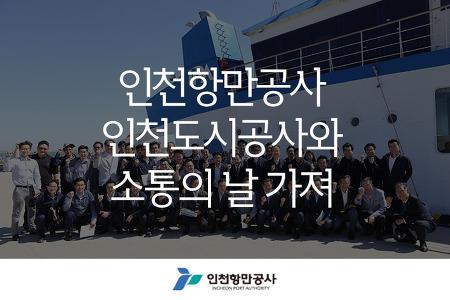 인천항만공사 인천도시공사와 소통의 날 가져