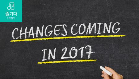 알아두면 잘 산다! 2017년 새해에 바뀌는 것들
