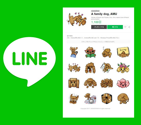 LINE Sticker - A Family dog, AMU