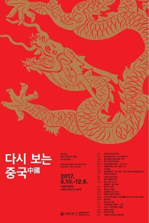 국립중앙박물관 <창조적 경영 최고위 과정> 모집!