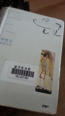 박범신 작가의 은교를 읽으며
