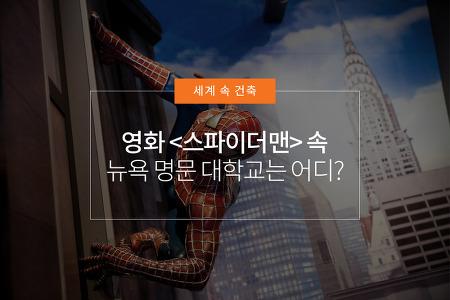 영화 <스파이더맨> 속 뉴욕의 명문 대학교는 어디?
