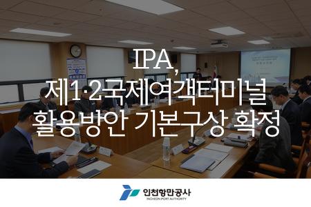 IPA, 제1·2국제여객터미널 활용방안 기본구상 확정
