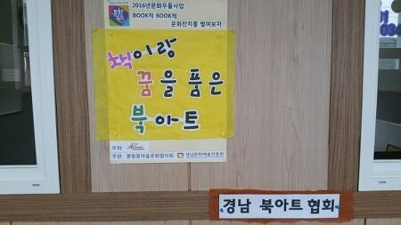 책이랑 꿈을 품은 북아트~_창원시 사림평생교육센터
