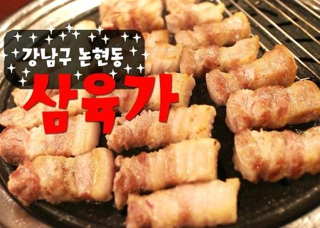 신논현역 고기집, 삼육가 강남에서 제일 맛있는 고깃집, 신논현 회식장소로 추천!!