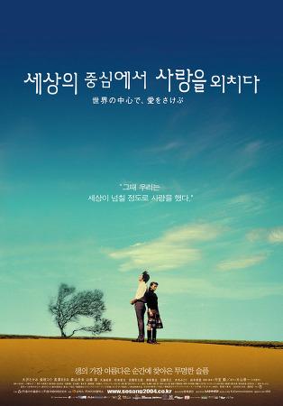[영화 OST] 세상의 중심에서 사랑을 외치다. - 세중사 OST