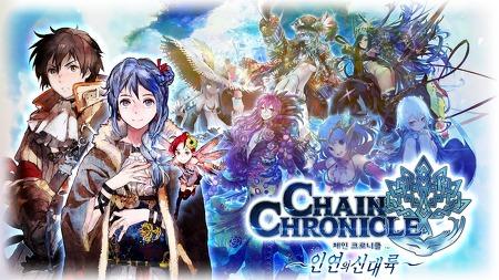 체인크로니클(Chain Chronicle) : 국내 서비스 종료