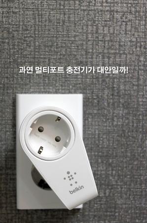 휴가철 스마트폰 충전기 벨킨 스위블 충전기