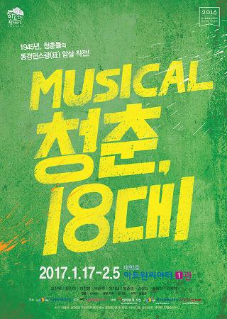 춤을 통한 청춘들의 열정과 감동적 하모니,뮤지컬<청춘,18대1>!