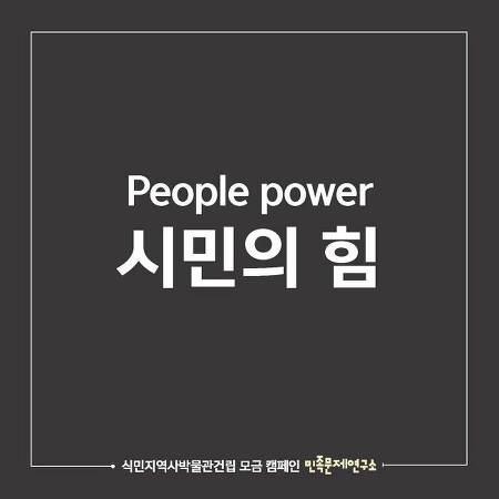 시민의 힘 People power