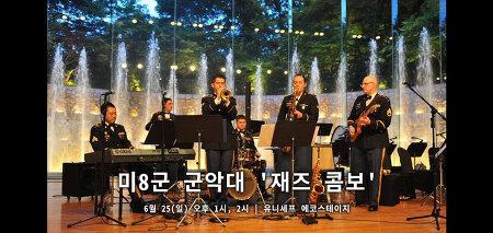 [남이섬 / 공연] 미8군 군악대 '재즈 콤보'