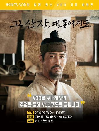 [VOD 쿠폰이벤트] 영화 <고산자 : 대동여지도> 보고 VOD 쿠폰 받자!