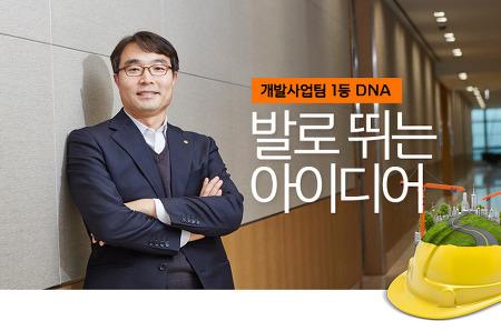 [클로즈업] 한화건설 건축사업본부 개발사업팀의 1등 DNA