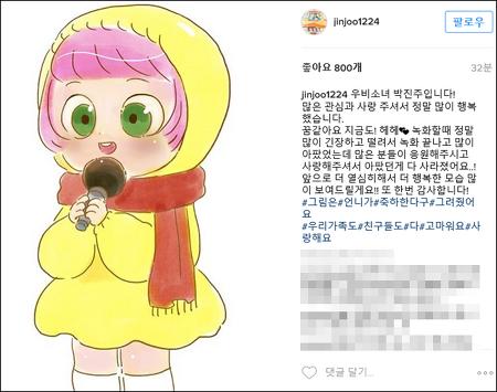 복면가왕 우비소녀, 박진주 간호사 역할의 반전