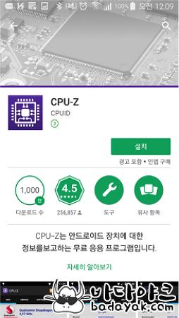 안드로이드 어플 추천 스마트폰 하드웨어 스펙을 자세히 보여주는 CPU-Z