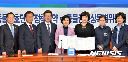 민주당-동물권단체 정책협약