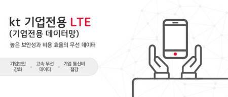 보안과 비용, 개인과 기업 모두 윈윈 kt 기업전용 LTE 서비스