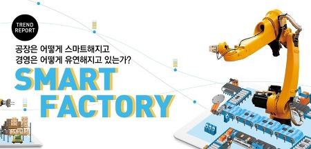 [TREND REPORT] 공장은 어떻게 스마트해지고 경영은 어떻게 유연해지고 있는가? <SMART FACTORY>