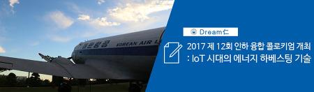 2017 제 12회 인하 융합 콜로키엄 개최 : IoT 시대의 에너지 하베스팅 기술