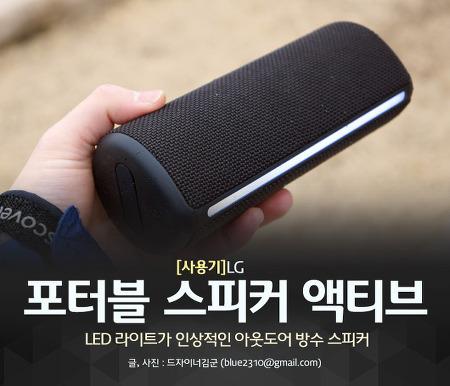 아웃도어를 위한 블루투스 스피커, LG 포터블스피커 액티브 PH4