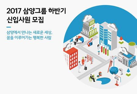 삼양 가족이 될 기회를 잡으세요! 2017 삼양그룹 하반기 신입사원 모집