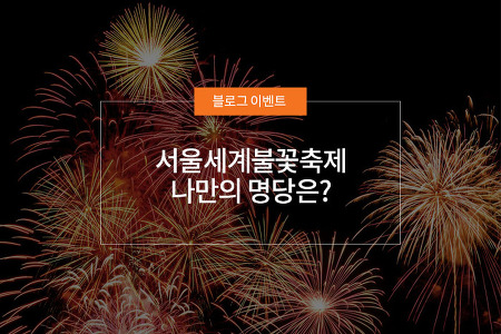 [블로그 이벤트] 서울세계불꽃축제, 나만의 명당은?