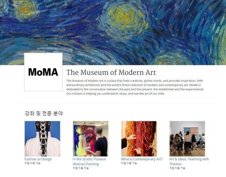 뉴욕 현대미술관 무료 미술 강의 _ MoMA Art Online Courses