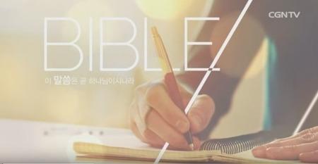 값없이 받은 복음을 값없이 전하는 헌신의 삶 (고린도전서 9:13~18) - CGNTV QT