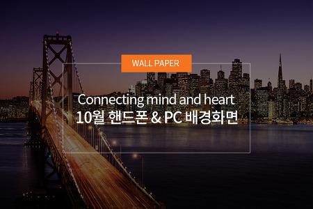 10월 달력 핸드폰 & 컴퓨터 배경화면, Connecting mind and heart