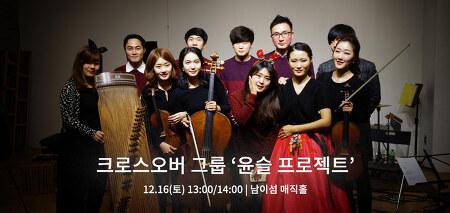 [남이섬/공연] 크로스오버그룹 '윤슬프로젝트'