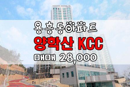 ◈포항아파트◈ 용흥동 양학산KCC스위첸 아파트 고층 매매