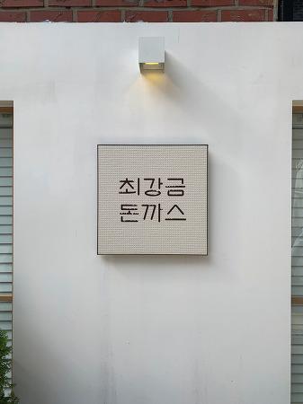 201013 _ 최강금 돈까스 @합정동 (아이폰XS사진)