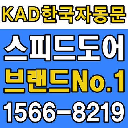 KAD한국자동문의 대표 고속자동문 알아보기