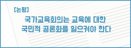 [논평] 국가교육회의는 교육에 대한 국민적 공론화를 일으켜야 한다