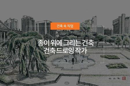 종이 위에 그리는 건축, 건축 드로잉 작가 윤희철 교수