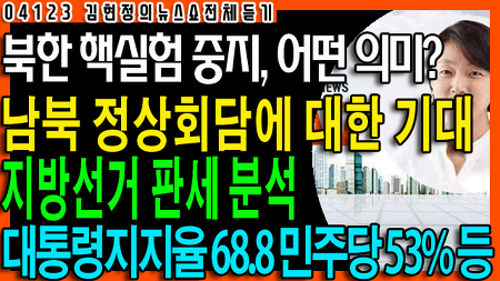 cbs 김현정의 뉴스쇼 (전체듣기, 4월23일)北핵실험 중지(조성렬)/ 이희호 여사 인터뷰/ [여론] 지방선거 판세/ 이모티콘 작가 임선경