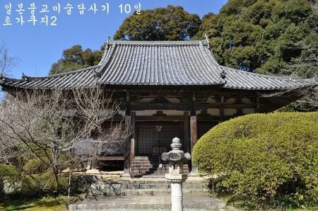 일본불교미술답사기 - 10일 텐리4 (초가쿠지長岳寺2)