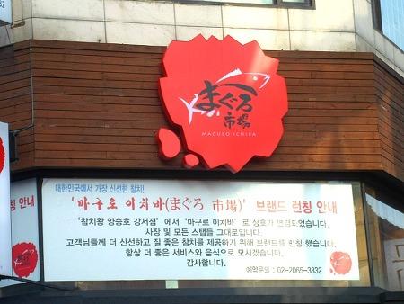 강서구청참치 맛집 마구로이치바 오감만족 우미세트