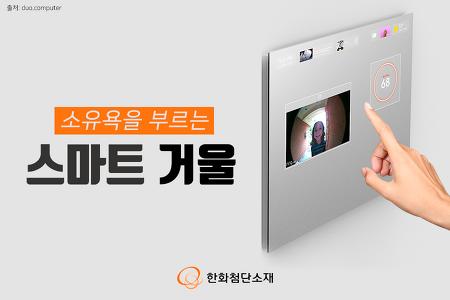 [카드뉴스] 소유욕을 부르는 스마트 거울!