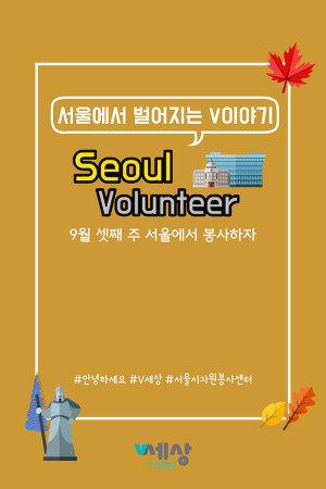 [서울에서벌어지는V이야기] 9월 셋째주 서울에서 봉사하자!