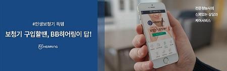 [웨이브히어링] BB히어링, 난청사연 이벤트 심사주간 [6/16-6/22] - 와이덱스 보청기 주인공 6명 선정해주세요