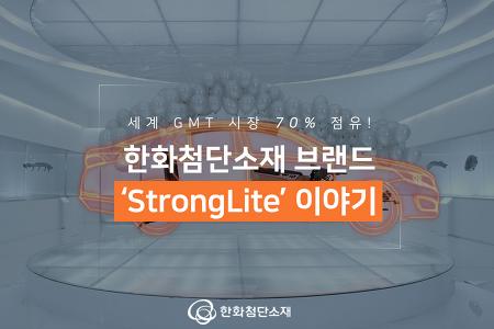 [카드뉴스] 세계 GMT 시장 70% 점유! 한화첨단소재 브랜드 'StrongLite' 이야기