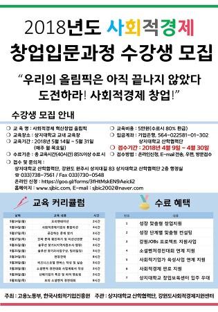 【공지】2018년도 사회적경제 창업입문과정 수강생 모집