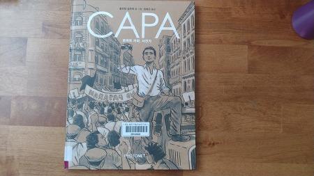 세계적인 보도사진작가 로버트 카파를 담은 만화책 '로버트 카파, 사진가'