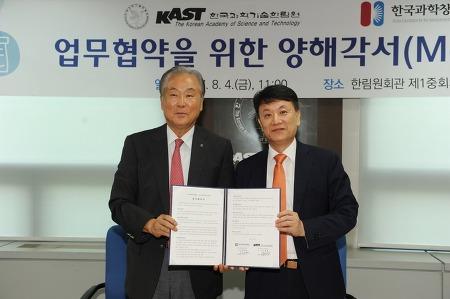 한림원-한국과학창의재단 업무협약 체결